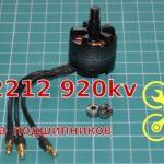 Ремонт мотора DJI 2212 920kv