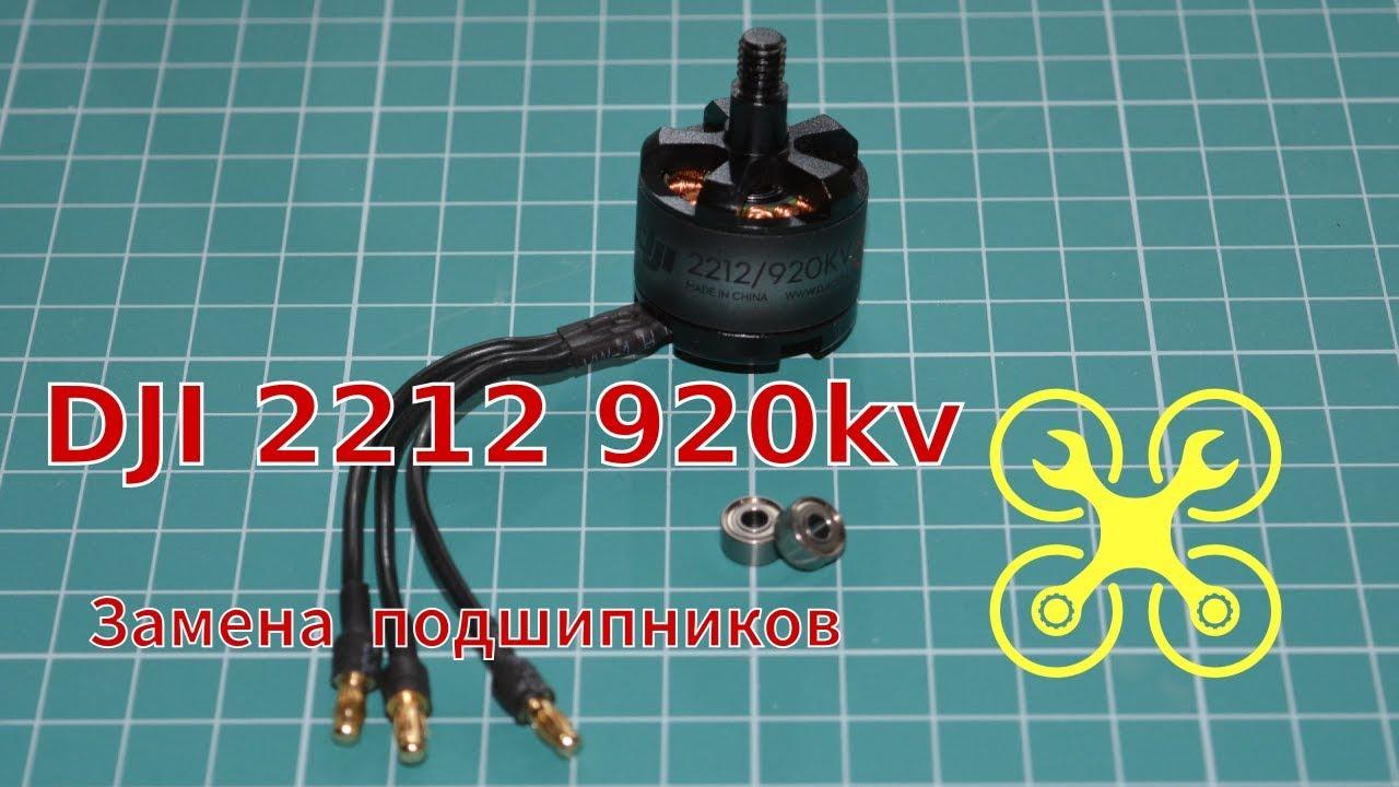 DJI motor 2212 920kv