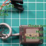 Настройка и ремонт NZ GPS