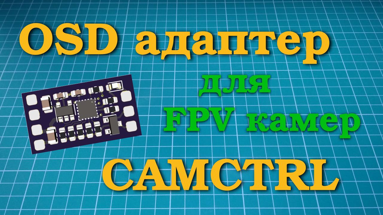OSD adapter