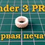 Подготовка Creality Ender 3 Pro к первой печати