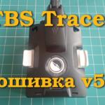 TBS Tracer: обновление v5.07