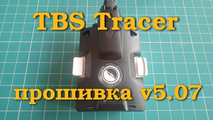 TBS-Tracer